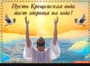 S-kresheniem-i-zdorovja-vam
