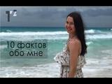 10 фактов обо мне | Таша Топорова