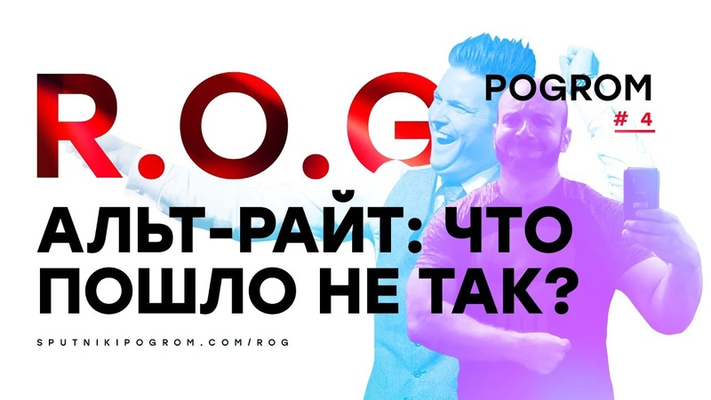 R O G Pogrom 4 Альт райт что пошло не так