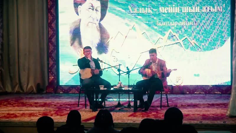 Жамбыл Жабаевтың туылған күніне орай «Жамбыл- менің жай атым, халық- менің шын атым!» атты аудандық ақындар айтысы
