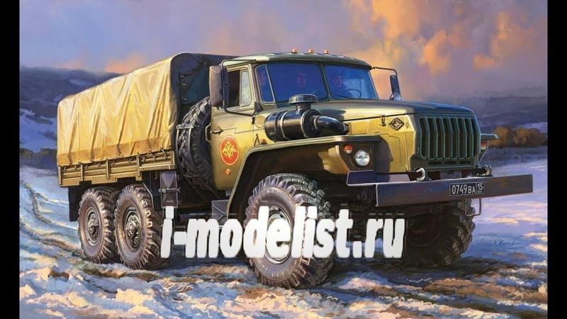 Вторая часть сборки масштабной модели фирмы Звезда: армейский грузовик «Урал» 4320 в масштабе 1/35. Автор и ведущий: Дмитрий Гинзбург.