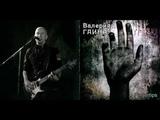 Валерий Гаина - Fingertips (2011) (CD, Russia) HQ