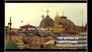 Крестовые походы Арабский взгляд Промо 7