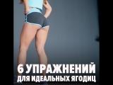 6 упражнений для идеальных ягодиц