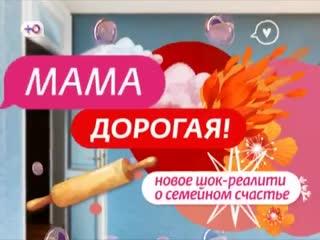 «Мама дорогая!» - Семейные лайфхаки в пятницу