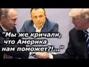 Спивак. Путин и Трамп договорились по Северному Потоку-2. Что будет с транзитом через Украину