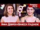 Нина Добрев и Ванесса Хадженс Мой первый раз
