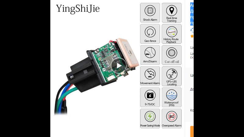 Автомобильное отслеживающее реле GPS трекер устройство GSM Дистанционный Определитель местоположения контроль противоугонного м