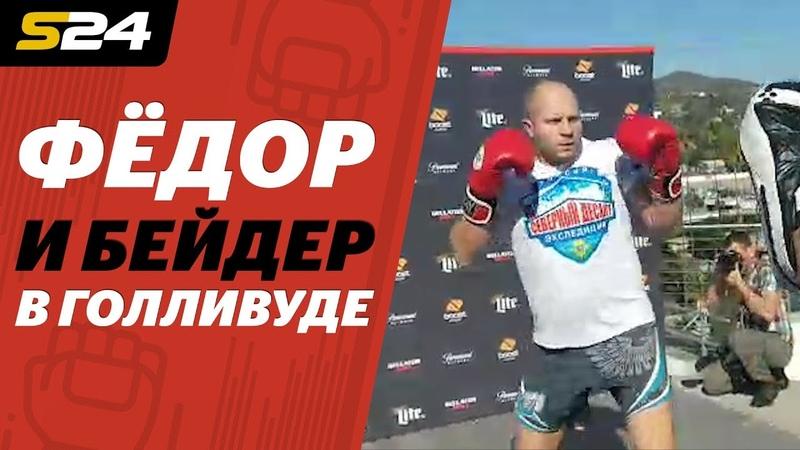 Емельяненко и Бэйдер провели открытые тренировки До боя два дня Sport24