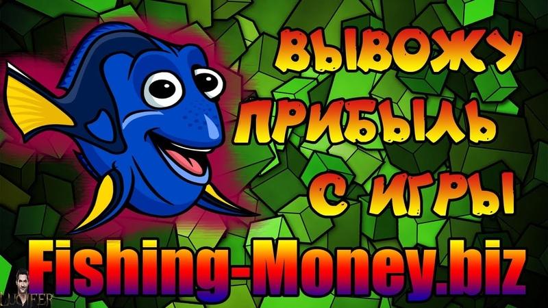 ВЫВОЖУ ПРИБЫЛЬ С ИГРЫ - FISHING-MONEY.BIZ (Есть Страховка рефбек 7.5%)