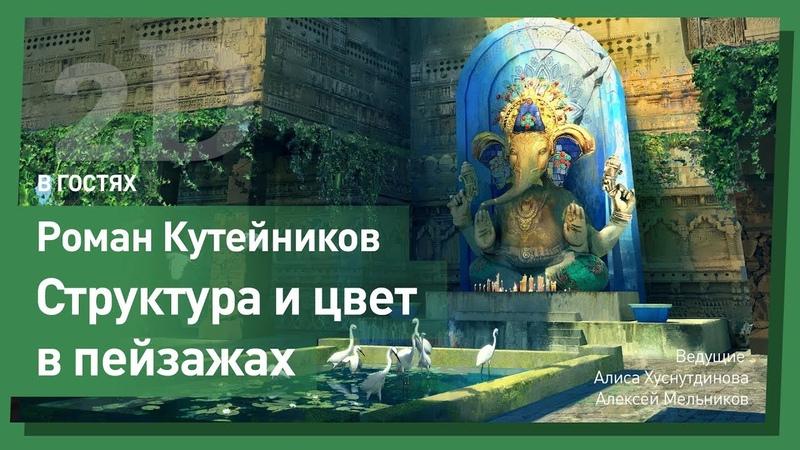 Секреты рисования окружения. Роман Кутейников. CG Stream