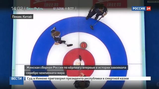 Новости на Россия 24 • Женская сборная России – серебряный призер чемпионата мира по керлингу