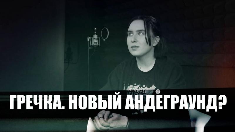 ROCK BLOG ГРЕЧКА (Выпуск 16)