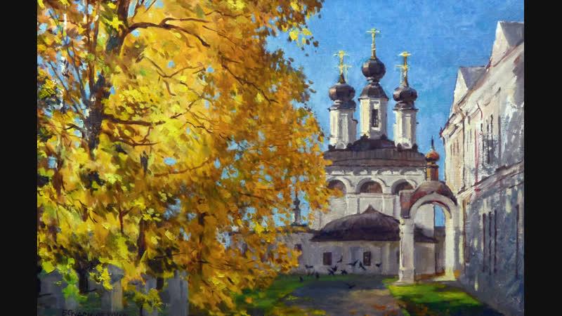 Песня Я. Дягилевой Нарисовали икону и картины Б.Студенцова