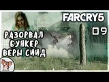 Far Cry 5 #9 - Босс Вера Сиид и её Бункер. Спас Шерифа. Освободил регион Река Хенбейн