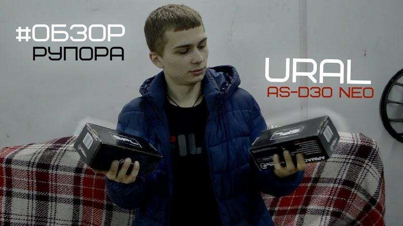 Рупора URAL AS-D30 ARMADA NEO ОБЗОР