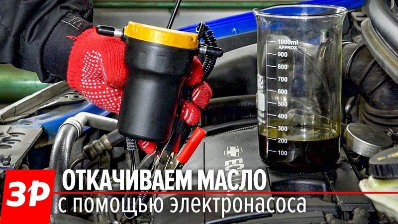 Откачиваем масло из двигателя через патрубок масляного щупа