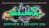 Малая Площадка 53 - Международный танцевальный фестиваль Мегаполис - Воронеж 8.12.1018.