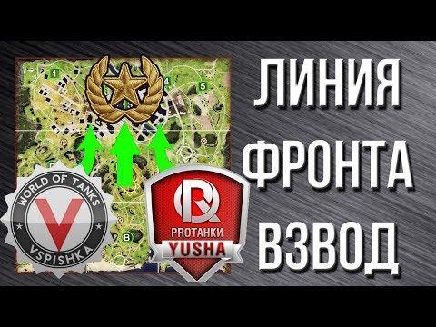 Линия Фронта с Вспышкой и Юшей (PROTanki)