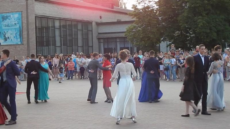 Выпускной вальс 2018 Трубчевская гимназия