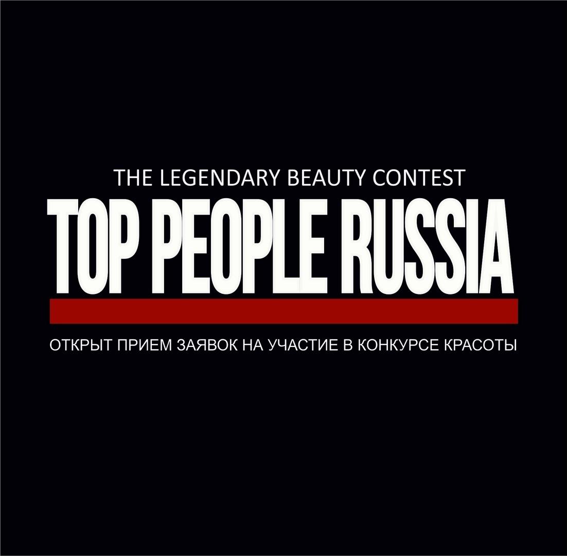 Афиша Краснодар TOP PEOPLE KRASNODAR 2018: КАСТИНГ