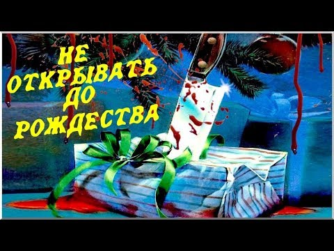 Фильм Ужасов «НЕ ОТКРЫВАТЬ ДО РОЖДЕСТВА» — Ужасы, Триллер, Детектив / Зарубежные Фильмы Ужасов » Freewka.com - Смотреть онлайн в хорощем качестве
