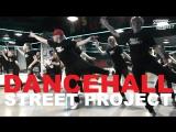 Dancehall | Stefflon Don - 16 Shots | ШКОЛА ТАНЦЕВ STREET PROJECT | ВОЛЖСКИЙ