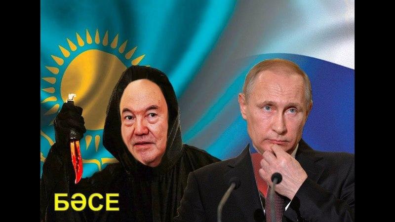 Назарбаев воткнул Путину нож в спину/ БАСЕ