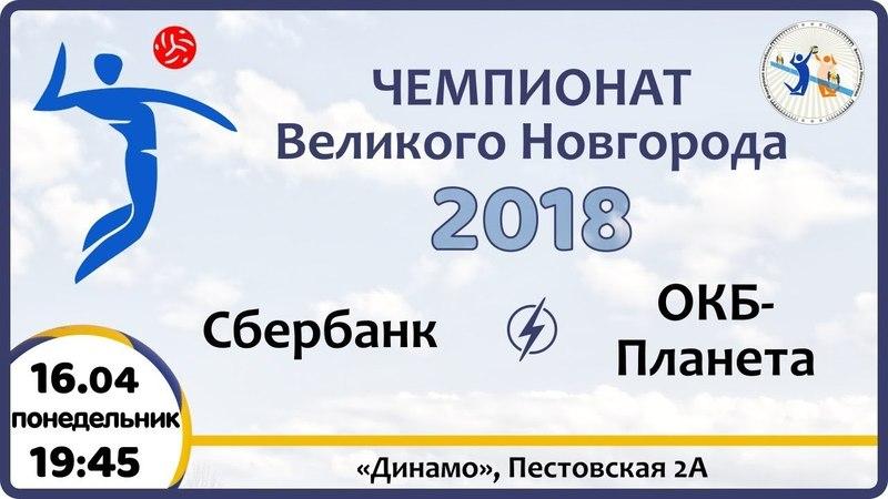 Сбербанк - ОКБ-Планета, Чемпионат города по волейболу 2018 (мужчины) HD
