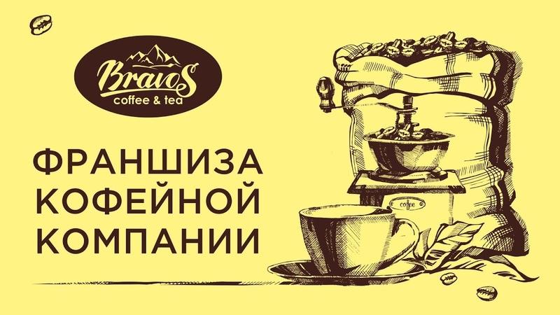 Франшиза кофейной компании Bravos