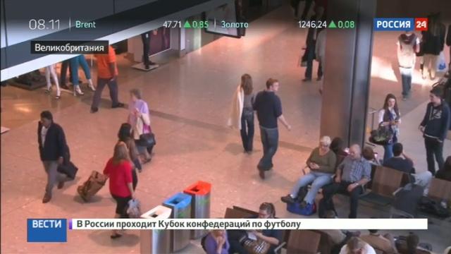 Новости на Россия 24 В Хитроу задержана подозреваемая в подготовке терактов