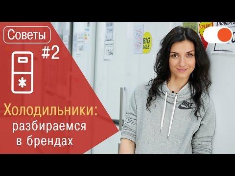 Разбираемся в брендах холодильников: Electrolux, Zanussi, Indesit, Gorenje, Vestfrost - №2