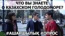 Что вы знаете о казахском Голодоморе Ашаршылық