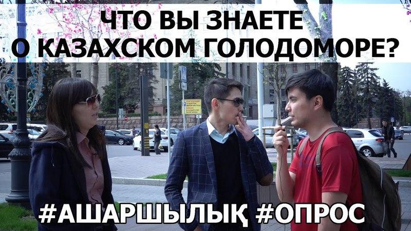 Что вы знаете о казахском Голодоморе? |Ашаршылық|