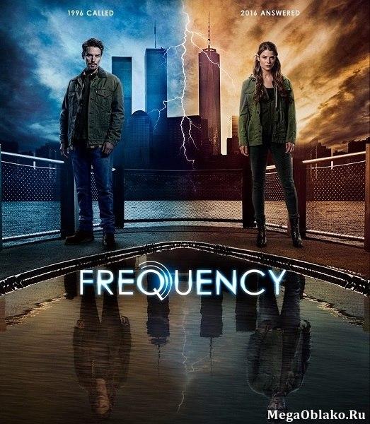 Радиоволна (1 сезон: 1-13 серии из 13) / Frequency / 2016 / ПМ (LostFilm) / WEB-DLRip + WEB-DL (1080p)