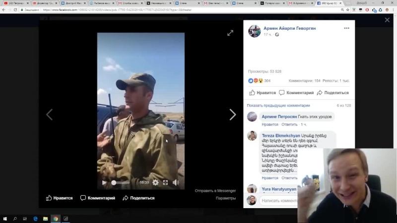 Провокация.Российские военные без опознавательных знаков обстреляли холостыми патронами армянское село.