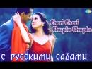 Chori Chori Chupke Chupke Title Song (рус.суб.)