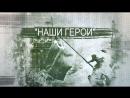 Наши герои Выпуск № 8 Николай Константинович Ходько