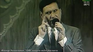 Илһам Шакиров - Татар кызы