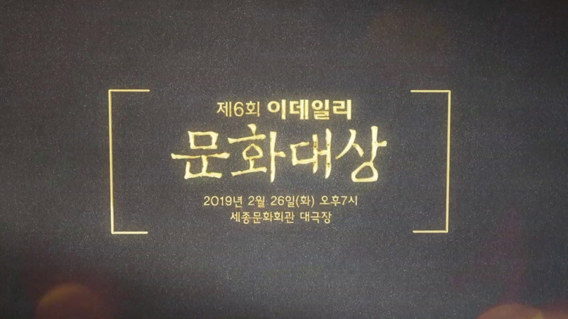 제6회 이데일리문화대상, 2월 26일 오후 2시 리허설을 시작으로 유튜브 생중계 54633