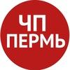Происшествия Перми | ЧП | ДТП