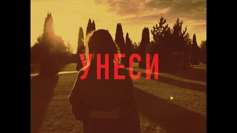 Лера Яскевич - УНЕСИ (original song)