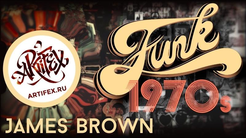 ФАНК | Как Джеймс Браун изменил историю музыки | Яна, что послушать
