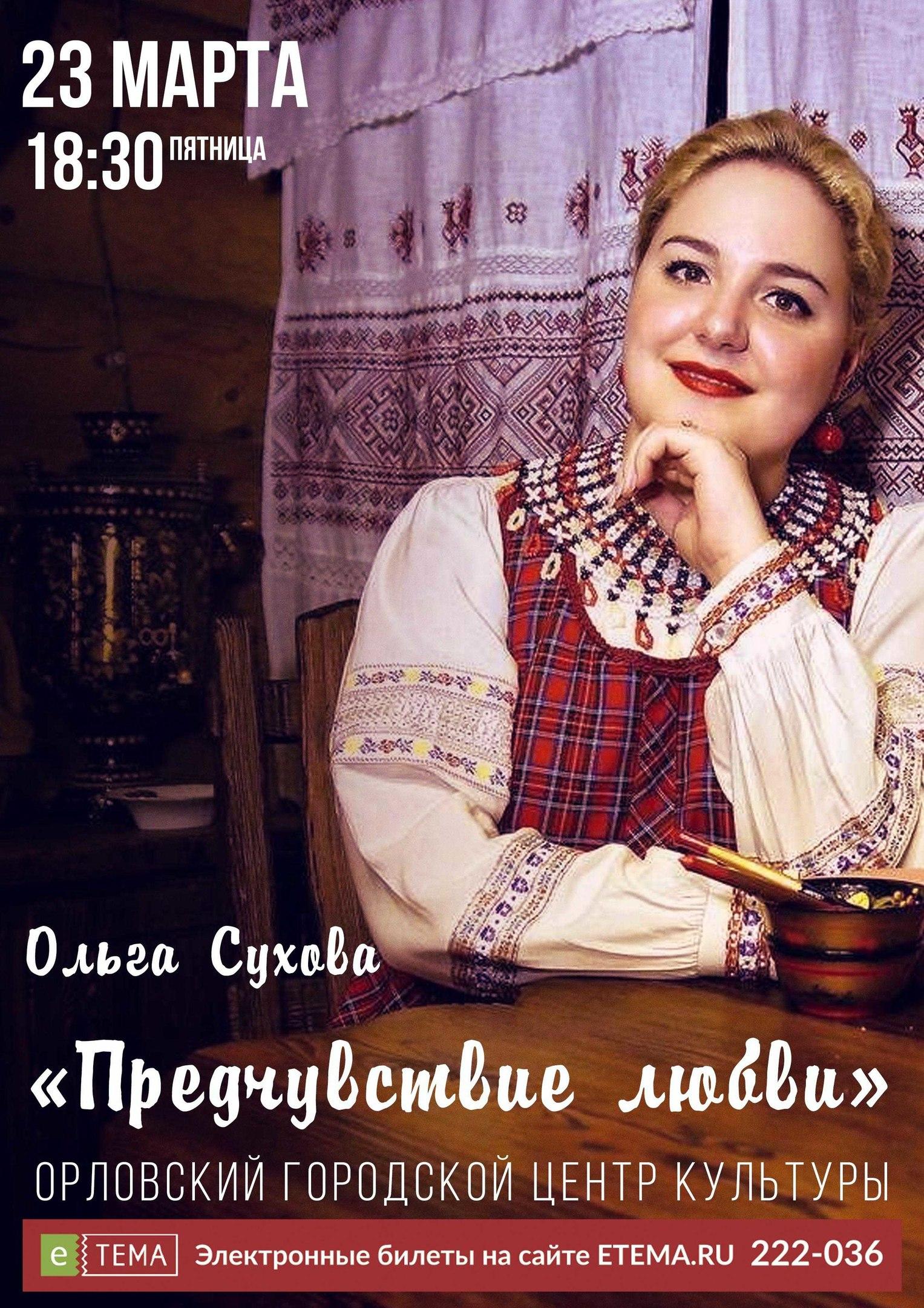 Ольга Сухова «Предчувствие любви»
