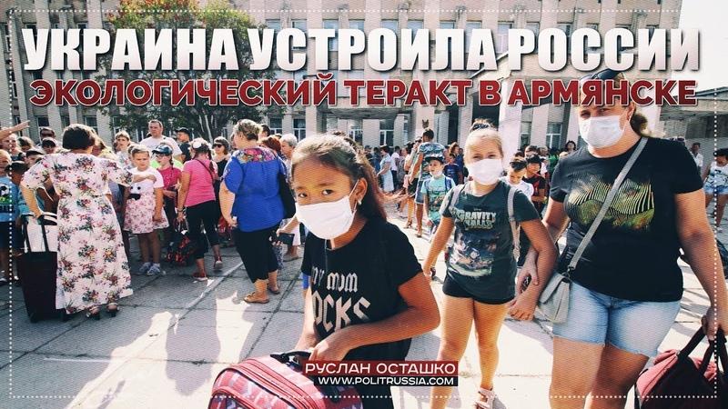 Кто устроил экологический теракт в Армянске? (Руслан Осташко)