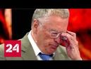 Социализм по Жириновскому: НАДО уничтожить 150 млн американцев! 60 минут от 07.08.18
