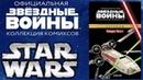 Звёздные Войны Официальная коллекция комиксов 21 - Империя. Часть 1
