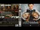 Семейный уик-энд / Family Weekend (2013)