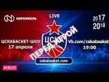 CSKAbasket Show. Pre-game (Михаил Кулагин)