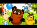 Винни-Пух и все, все, все HD 1080 (Все серии) Союз мультфильм